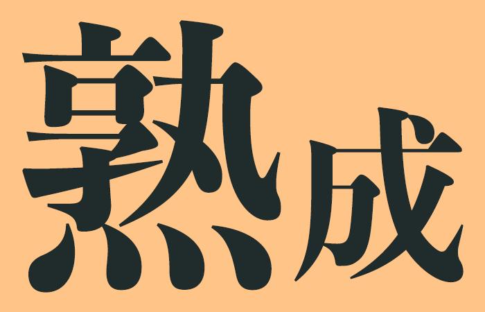 jyukusei-700x450